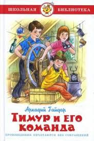 """Книга: """"<b>Тимур и его команда</b>"""" - Аркадий Гайдар. Купить книгу ..."""