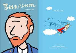 Графические истории о реальных героях: «Винсент», «<b>СуперУхо</b> ...