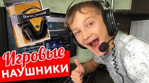 ВЛОГ <b>Наушники A4Tech HS</b>-60 РАСПАКОВКА, ОБЗОР, ШОУРУМ ...