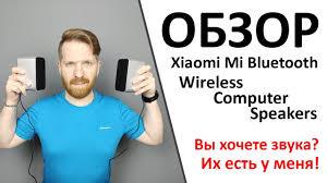 Обзор <b>колонок Xiaomi</b> Mi <b>Bluetooth Wireless</b>. - YouTube