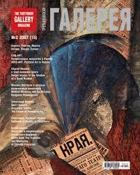"""Журнал """"Третьяковская Галерея"""", # 2 2007 (15) by Uspenskaya ..."""