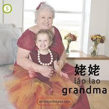 姥姥 (lǎo lao) <b>grandma</b> (maternal) You can also use 外婆 Learn how ...