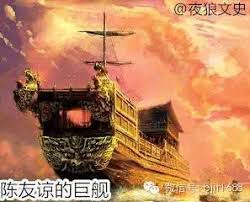 「陳友諒」の画像検索結果