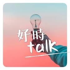好時Talk