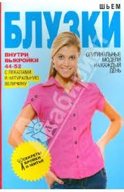 """""""<b>Шьем блузки</b> Оригинальные модели на каждый день"""" Светлана ..."""