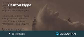 Святой Иуда: spasskajaola — LiveJournal