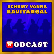 Schumy Vanna Kaviyangal 🅱odcast