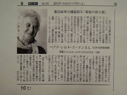 「GHQ and japanese constitution」の画像検索結果