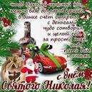 Крутое Поздравления с святым николаем 19 декабря смс короткие