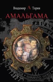"""Книга """"<b>Амальгама</b>"""" - <b>Торин</b> Владимир скачать бесплатно, читать ..."""