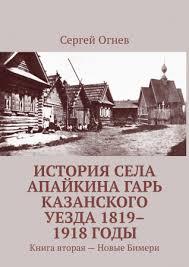 <b>История села</b> Апайкина Гарь Казанского уезда 1819–1918 годы ...