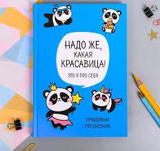 """<b>3938074 Ежедневник</b> """"Панда. Серия для тех у кого лапки"""""""