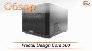 <b>Fractal Design Core</b> 500 - обзор <b>корпуса</b> - YouTube