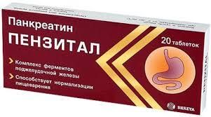 Купить <b>Пензитал таб</b> п/об киш.раств. 20 шт (панкреатин) по ...