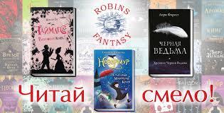 Издательство «<b>Робинс</b>» | Официальный сайт издательства