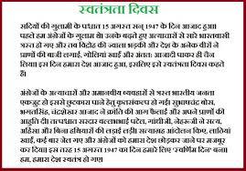 thaugustindependencedayspeechessayinhindienglishpng th august independence dayspeech essay in hindi amp english