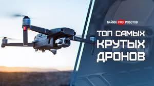 ТОП самых крутых дронов 2019 - YouTube