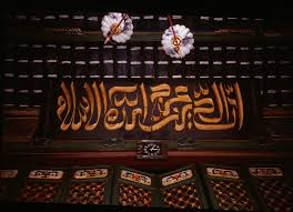<b>Islamic</b> Calligraphy in China: Images and Histories | <b>Middle East</b> ...