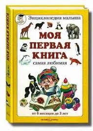 Книга Моя <b>первая</b> книга, самая любимая: от 6 месяцев до 3 лет ...