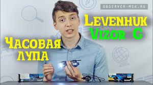 Часовая <b>Лупа Levenhuk Zeno Vizor</b> G - YouTube