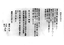 「明治天皇 五箇条の御誓文」の画像検索結果
