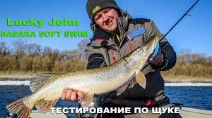 <b>Lucky John</b> Basara Soft Swim : тестирование по щуке - YouTube