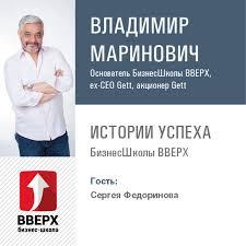 <b>Владимир Маринович</b>, Аудиокнига <b>История успеха</b> Сергея ...