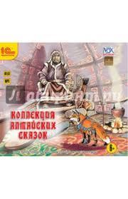 """Аудиокниги для детей """"Коллекция <b>алтайских</b> сказок CD mp3 ..."""