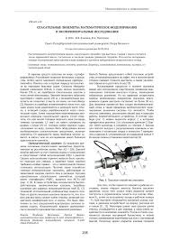 (PDF) Rescue line-throwers: Mathematical modeling and ...