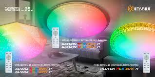 Официальный сайт дистрибьютора <b>ESTARES</b> светильники