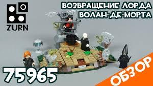 75965 <b>Возвращение</b> Лорда Волан-де-Морта 🧙 - Лего <b>Гарри</b> ...