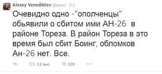 Пока внимание Запада было отвлечено, Россия и ее марионетки постоянно усиливали бои в Украине, - Washington Post - Цензор.НЕТ 254