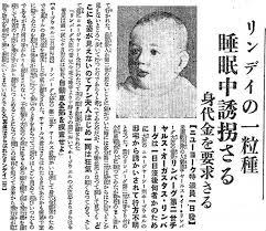 「1932年 - リンドバーグ愛児誘拐事件」の画像検索結果