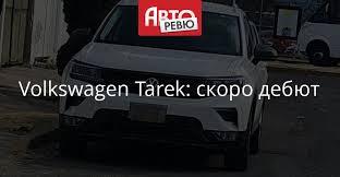 Кроссовер Volkswagen Tarek засветился без камуфляжа ...