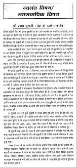 essay on president essay on president gxart shri pranabh shri pranabh mukherjee s th president essay in hindi shri pranabh mukherjee