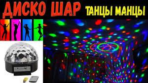 <b>led magic</b> ball light / <b>Светодиодный диско шар</b> / Цветомузыка ...