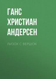 <b>Ганс Христиан Андерсен</b>, Книга Лизок с вершок – скачать ...