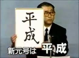 「heisei」の画像検索結果
