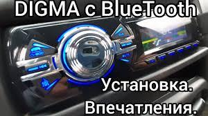 Установка магнитолы <b>digma</b> - YouTube