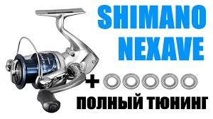 <b>Shimano Nexave</b> ПРАВИЛЬНЫЙ ТЮНИНГ - YouTube