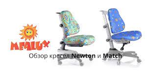 Детские <b>кресла Comf pro</b> (<b>Mealux</b> ) Newton и Match -Обзор ...