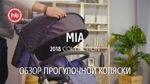 Прогулочная <b>коляска MIA</b>   <b>Happy Baby</b> - YouTube