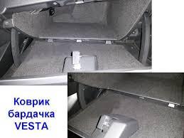 <b>Коврик</b> бардачка Vesta (Веста) <b>ворс</b>   Интернет-магазин VS ...
