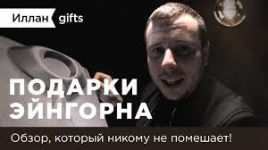 Подарки Эйнгорна — <b>Чехол для рубашек</b> на Иллан gifts - YouTube