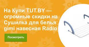 Купить <b>Сушилка</b> для белья <b>gimi навесная Radio</b> в Минске с ...