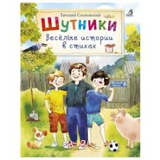 Детская художественная литература Робинс — купить на Яндекс ...
