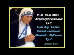 Image result for TAMIL QUOTES IMAGES