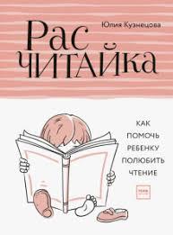 """Книга: """"Расчитайка. Как помочь ребенку полюбить чтение ..."""