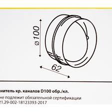 <b>Соединитель круглых каналов</b> с обратным клапаном D100 мм в ...