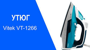 <b>Утюг Vitek VT-1266</b> - видео обзор - YouTube